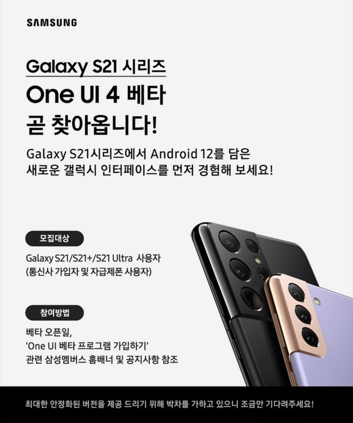 Samsung One UI 4 with Android 12